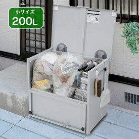 マルチボックス 200L 組み立て式 屋外ストッカー 小型 収納ボックス 物置 宅配ボックス ゴミステーション 収納庫
