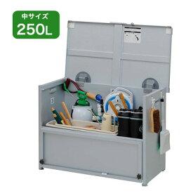 マルチボックス 250L 組み立て式 屋外ストッカー 収納ボックス 物置 ゴミステーション 収納庫