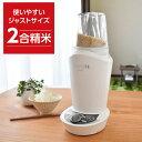 精米機 家庭用 2合 マイコン 小型 COPON 玄米 白米 コンパクト エムケー(MK)精工 おすすめ