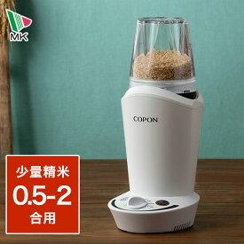 置く場所に困らない小型の家庭用精米機 2合 家庭用 マイコン 小型 COPON 玄米 白米 無洗米 コンパクト エムケー(MK)精工 0.5合 おすすめ
