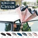 二重傘 Circus サーカス 逆さま傘 長傘 二重構造 濡れない おしゃれ レディース メンズ 梅雨 晴雨兼用 UVカット