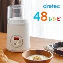 ヨーグルトメーカー 低温調理 甘酒 牛乳パック 発酵 塩麹 1L 発酵フードメーカー 手作り 乳製品 天然酵母 パン カスピ…