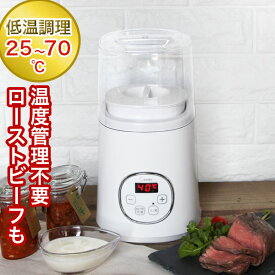 ヨーグルトメーカー 低温調理 甘酒 牛乳パック 発酵 塩麹 1L 発酵フードメーカー 手作り 乳製品 天然酵母 パン カスピ海ヨーグルト r1 lg21 ドリテック