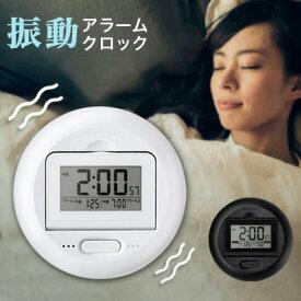 目覚まし時計 振動 デジタル タイマー バイブレーション アラーム 音 置き時計 デジタル時計 目覚まし 時計 おしゃれ とけい トケイ 小型 コンパクト 送料無料 アデッソ スヌーズ 振動式 ブラック 子供