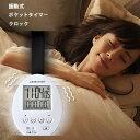 振動式ポケットタイマークロック 目覚まし時計 タイマー 学習 勉強 無音 アラーム音なし 振動 バイブレーション 小型 …