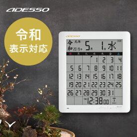 時計 壁掛け 電波 令和 デジタル カレンダー 2020 卓上 マンスリー 大型 置き掛け兼用時計 置き時計 おしゃれ シンプル 北欧 万年 デジタルカレンダー 今日 電波時計