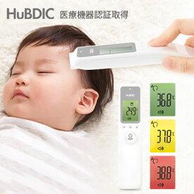 安心の医療機器認証品 体温計 非接触 2秒 計測 医療用 非接触体温計 非接触型体温計 こめかみ 赤ちゃん 子ども 赤外線 父の日 温度 簡単 早い 保育 介護 温度測定器 ウィーウェル HuBDIC ワクチン 副作用 対策 敬老の日