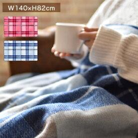 電気ひざ掛け おしゃれ 洗える 日本製 電気ひざ掛け毛布 掛け 電気毛布 電気ブランケット 電気ひざかけ毛布 膝掛け 電気 オフィス
