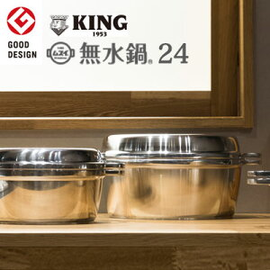 無水鍋 日本製 KING 24cm ih対応 直火 オーブン 大きめ 無水調理鍋