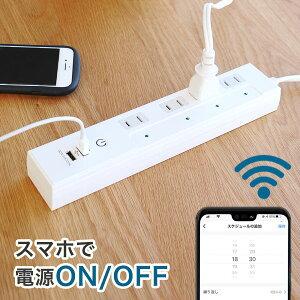 コンセントタイマー タイマー付きコンセント usb 4口 電源タップ タイマー 充電用USB wifi スマートプラグ 電源 オフ コンセント タイマースイッチ スマート家電 タップ Iot smartlife プラグ