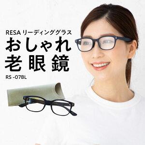 老眼鏡 リーディンググラス ブルーライトカット UVカット おしゃれ メガネケース付き ユニセックス ウェリントンシェイプ型 レディース メンズ 度数調整