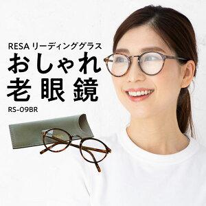 老眼鏡 リーディンググラス ブルーライトカット UVカット おしゃれ メガネケース付き ユニセックス レディース メンズ 度数調整