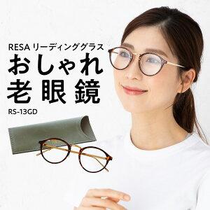 【ポイント5倍31日9時まで!】老眼鏡 リーディンググラス ブルーライトカット UVカット おしゃれ メガネケース付き ユニセックス ボストン型 レディース メンズ 度数調整