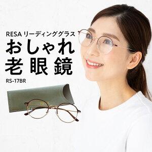 老眼鏡 リーディンググラス ブルーライトカット UVカット おしゃれ メガネケース付き ユニセックス ボストン型 レディース メンズ 度数調整
