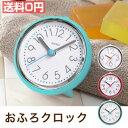 防水 時計 風呂 お風呂 おふろ コンパクト 小さい おしゃれ かわいい 人気 クロック 防水時計 スパタイム