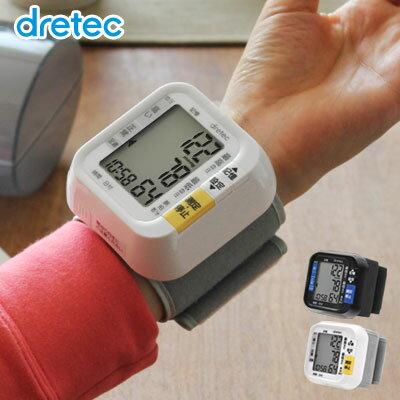 【あす楽対応】【レビュー高評価!】血圧計 手首式 手首式血圧計 dretec(ドリテック) コンパクト おすすめ 血圧 手首 電子血圧計 血圧 計 売れ筋 通販 母の日 父の日 敬老の日 健康 脈拍 測定 器 BM-100