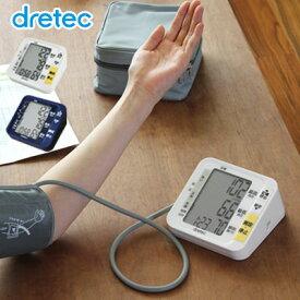 【あす楽対応】【レビュー評価4.5!】血圧計 上腕式 上腕式血圧計 父の日プレゼント dretec(ドリテック) bm-200 おすすめ 大画面 シンプル ラッピング 血圧 計 測定 器 上腕 敬老の日