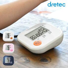 【あす楽対応】血圧計 上腕式 dretec(ドリテック)上腕式血圧計 父の日プレゼント 腕 おすすめ 小さい コンパクト 簡単 大画面 シンプル 使いやすい 送料無料 BM-201 血圧 計