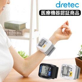 【あす楽対応】【レビュー高評価!】血圧計 手首式 手首式血圧計 dretec(ドリテック)父の日プレゼント コンパクト おすすめ 血圧 手首 電子血圧計 血圧 計 売れ筋 通販 母の日 敬老の日 健康 脈拍 測定 器 BM-100