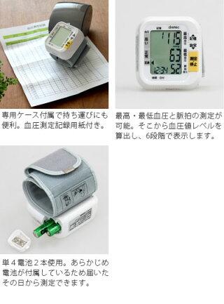 Wellnext手首式血圧計
