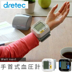【あす楽対応】【レビュー高評価!】血圧計 手首式 手首...