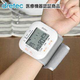 【医療機器認証商品】血圧計 手首式 送料無料 手首式血圧計 コンパクト おすすめ 血圧 手首 薄い 電子血圧計 血圧 計 売れ筋 通販 母の日 父の日 敬老の日 健康 脈拍 測定 器 BM-103