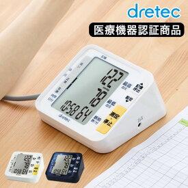 【医療機器認証商品】 血圧計 上腕式 上腕式血圧計 dretec ドリテック bm-200 おすすめ 大画面 シンプル ギフト ラッピング 測定器