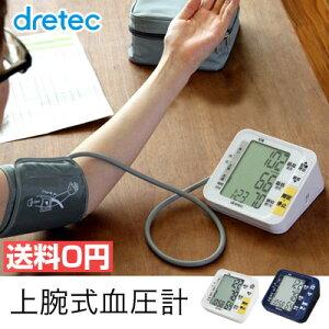 【あす楽対応】【レビュー評価4.5!】血圧計 上腕式 ...
