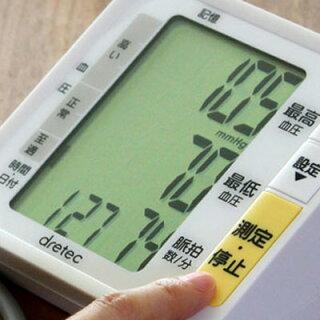 Wellnext上腕式血圧計