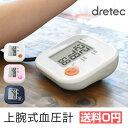 【あす楽対応】血圧計 上腕式 dretec(ドリテック)上腕式血圧計 腕 おすすめ 小さい コンパクト 簡単 大画面 シンプ…