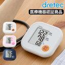 【医療機器認証商品】血圧計 上腕式 dretec(ドリテック)上腕式血圧計 父の日ギフト 腕 おすすめ 小さい コンパクト …