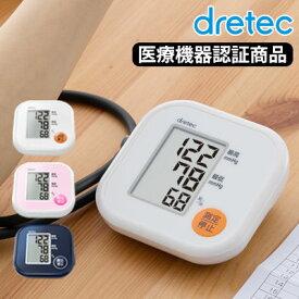 【医療機器認証商品】 血圧計 上腕式 dretec(ドリテック)上腕式血圧計 父の日プレゼント 腕 おすすめ 小さい コンパクト 簡単 大画面 シンプル 使いやすい 送料無料 BM-201 血圧 計