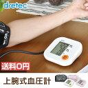 血圧計 上腕式 dretec(ドリテック)上腕式血圧計 腕 おすすめ 小さい コンパクト 簡単 大画面 シンプル 使いやすい …