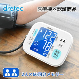 医療機器認証商品 血圧計 上腕式 上腕式血圧計 dretec(ドリテック) おすすめ 大画面 バックライト液晶 父の日プレゼント 2人で使える 家庭用 脈拍 上腕 小児用 大人 高齢者用