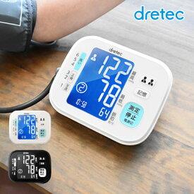 血圧計 上腕式 上腕式血圧計 dretec(ドリテック) おすすめ 大画面 バックライト液晶 父の日プレゼント 2人で使える ラッピング 家庭用 血圧 計 測定 器 脈拍 上腕 敬老の日