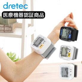 血圧計 手首式 手首式血圧計 正確 dretec ドリテック コンパクト おすすめ 人気 血圧 手首 電子血圧計 血圧 計 売れ筋 通販 健康 脈拍 母の日 父の日 測定器 BM-100 敬老の日 プレセント おばあちゃん おじいちゃん