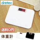 【送料無料】dretec(ドリテック) 体重計 デジタル ヘルスメーター[送料無料] ビッグLED体重計