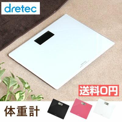 【送料無料】dretec(ドリテック) 体重計 デジタル ヘルスメーター おすすめ シンプルではかりやすいガラス製のデジタル体重計