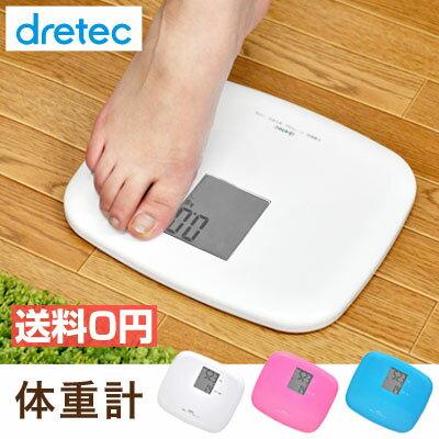 体重計 ヘルスメーター おすすめ 送料無料 コンパクト デジタル