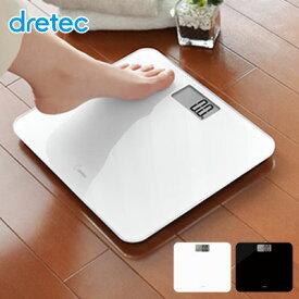 体重計 ドリテック dretec デジタル ヘルスメーター おすすめ シンプルではかりやすいガラス製のデジタル体重計