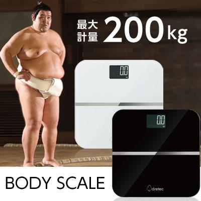 【送料無料】dretec(ドリテック) 体重計 200kg ヘルスメーター デジタル バックライト ステップオン 乗ると自動で測定開始