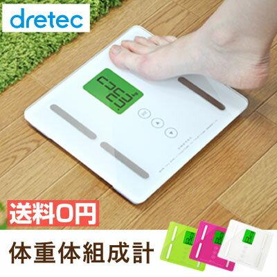 【送料無料】 dretec(ドリテック) 体重体組成計 体重計 体脂肪 体脂肪計 体組成計 50g単位 コンパクト デジタル 体組織計 可愛い デザイン 小型 おしゃれ