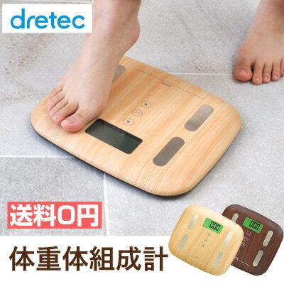 【送料無料】体重計 体脂肪 体脂肪計 体組成 計 木目 プレゼント 体重体組成計 インテリア 自動 ダイエット 健康管理 計測 測定 内臓脂肪 BS-244 ドリテック