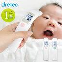 【あす楽対応】体温計 赤ちゃん 非接触 送料無料 非接触体温計 こめかみ 子ども 赤外線 赤ちゃん用体温計 温度 簡単 …