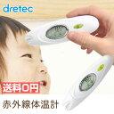 【送料無料】体温計 赤外線 赤ちゃん お年寄り おでこ ひたい 耳 子ども ベビー 2秒 赤ちゃん用体温計 温度 簡単 早い…