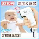 【あす楽対応】【送料無料】体温計 非接触 赤ちゃん 非接触体温計 赤外線 子供 ベビー 2秒 体温 計 赤ちゃん用体温計 …