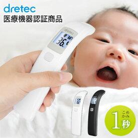 体温計 非接触 医療機器認証品 赤ちゃん 医療用 非接触体温計 非接触型体温計 こめかみ 子ども 赤外線 ベビー 温度 簡単 早い 保育 介護 温度測定器 dretec ドリテック TO-401ホワイト dish
