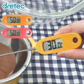 温度計 料理用 料理用温度計 ミルク 揚げ物 油 クッキング温度計 肉 ハンバーグ お茶 野菜 O-248 プリン 50℃洗い 70℃蒸し 調理