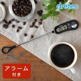 アラーム付き温度計 料理用 コーヒー温度計 料理用温度計 ドリップ 揚げ物 油 クッキング温度計 防滴 調理 ミルク ドリテック O-263BK