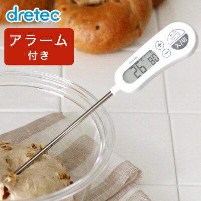 【冷凍肉を解凍するときの温度チェックに】 温度計 料理用 料理用温度計 揚げ物 油 クッキング温度計 冷凍肉 解凍 防滴 調理 アラーム ミルク ドリテック O-263